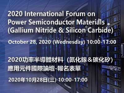 2020 International Forum on Power Semiconductor Materials (GaN & SiC) Applied Components