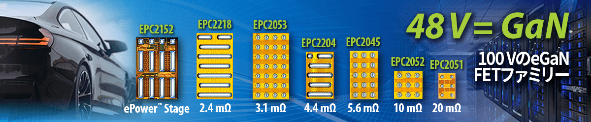 48 V DC-DC Power Conversion GaN EPC