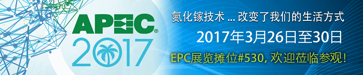 Join EPC at APEC 2017
