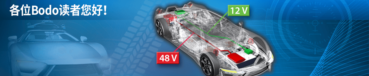 Driving Changes in 48 V Automotive Systems