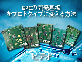 How to Turn EPC Development Boards into Prototype